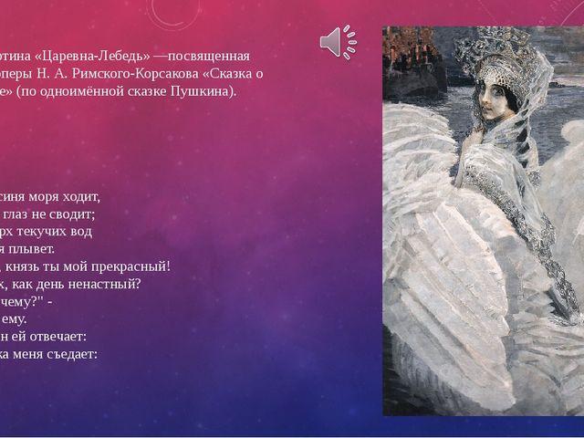 Врубель картина «Царевна-Лебедь» —посвященная персонажу оперы Н. А. Римского...
