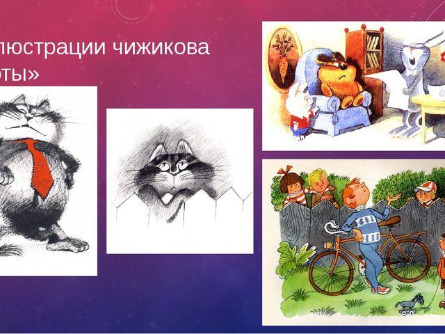 Иллюстрации чижикова «Коты»