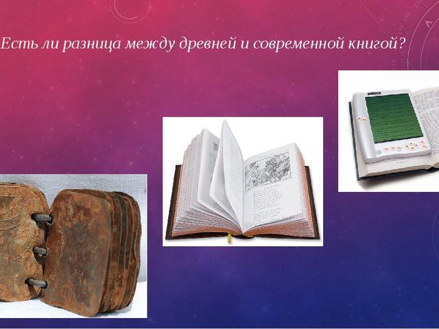 Есть ли разница между древней и современной книгой?