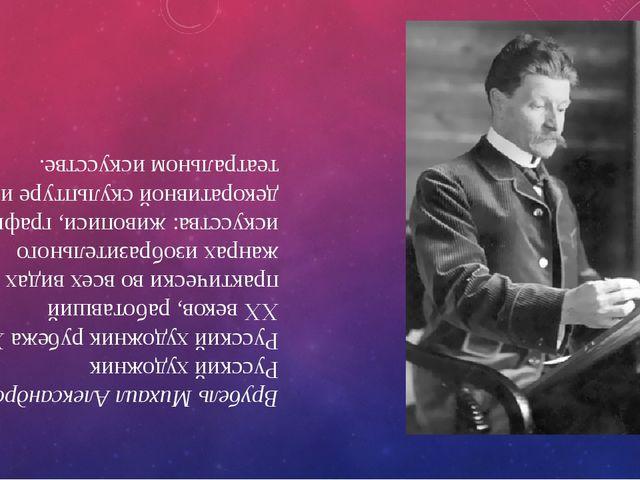 Врубель Михаил Александрович Русский художник Русский художник рубежа XIX-XX...
