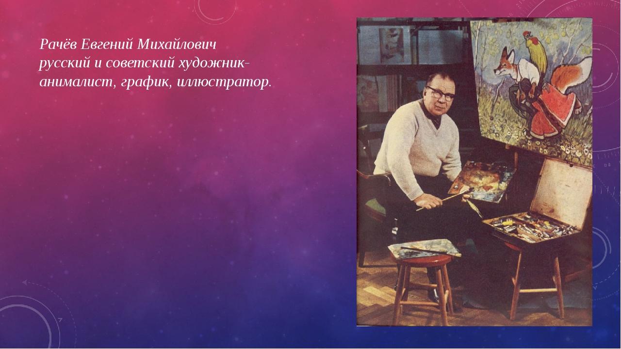 Рачёв Евгений Михайлович русский и советский художник-анималист, график, иллю...