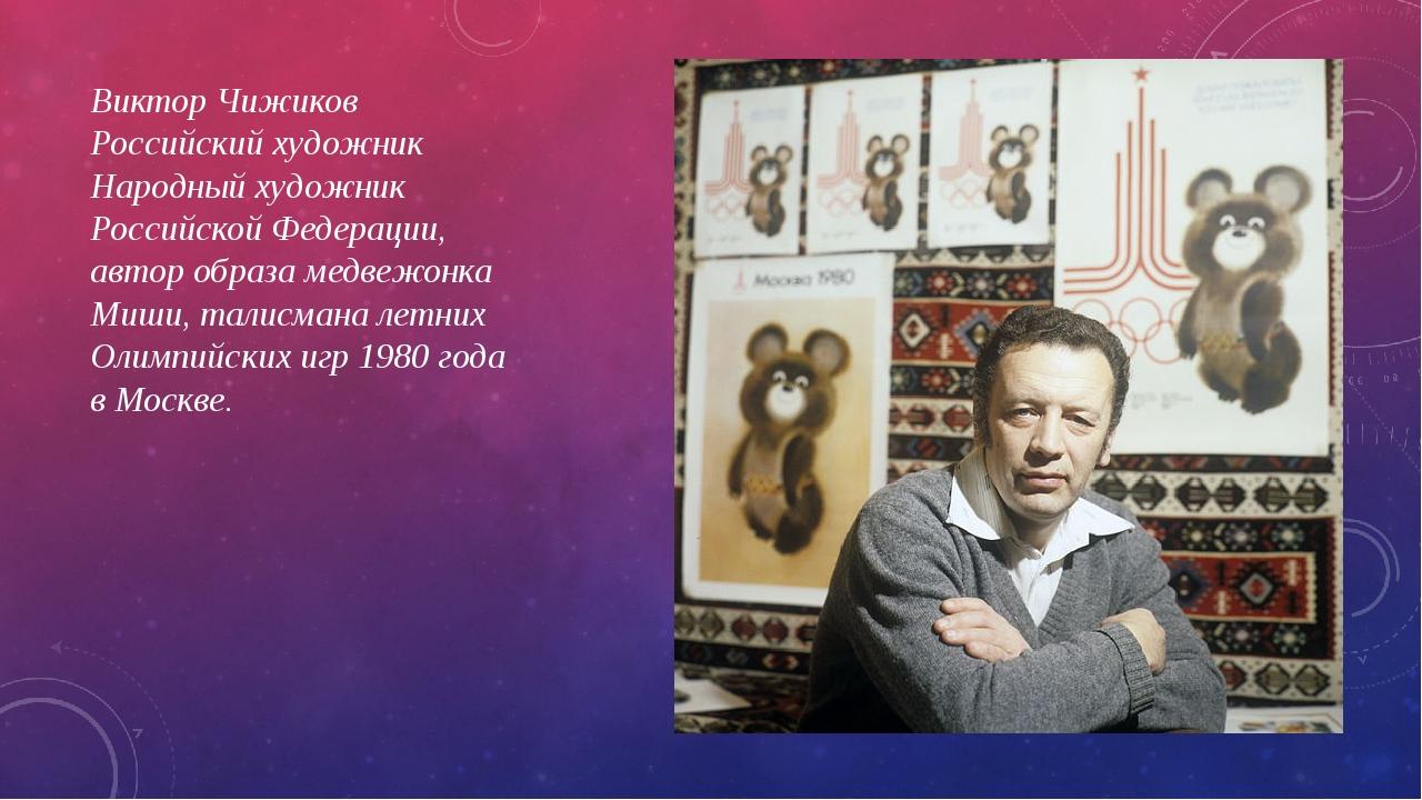 Виктор Чижиков Российский художник Народный художник Российской Федерации, ав...