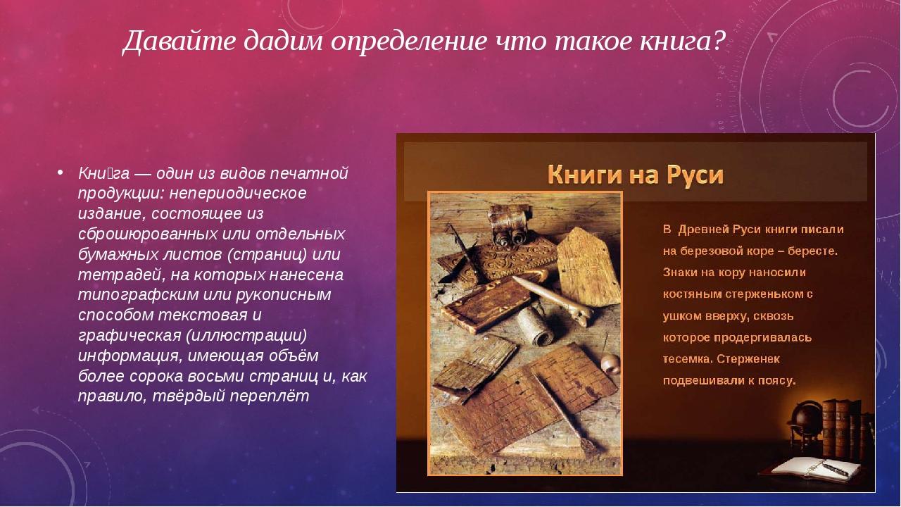 Давайте дадим определение что такое книга? Кни́га — один из видов печатной пр...