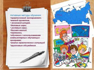 Активные методы обучения: практический эксперимент; метод проектов, мозгово