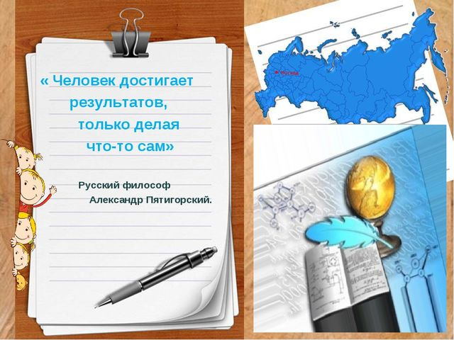 « Человек достигает результатов, только делая что-то сам» Русский философ Ал...