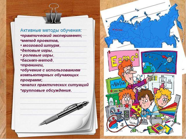 Активные методы обучения: практический эксперимент; метод проектов, мозгово...