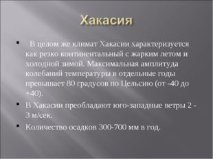 В целом же климат Хакасии характеризуется как резко континентальный с жарки