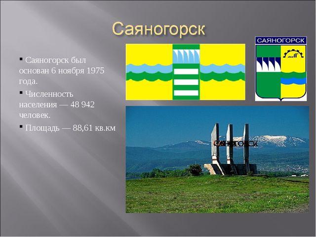 Саяногорск был основан6 ноября1975 года. Численность населения— 48 942 че...