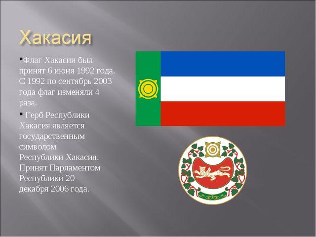 Флаг Хакасии был принят 6 июня 1992 года. С 1992 по сентябрь 2003 года флаг и...