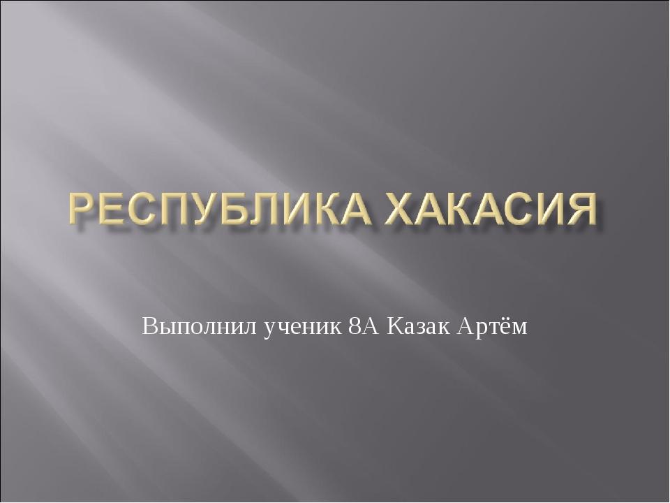Выполнил ученик 8А Казак Артём