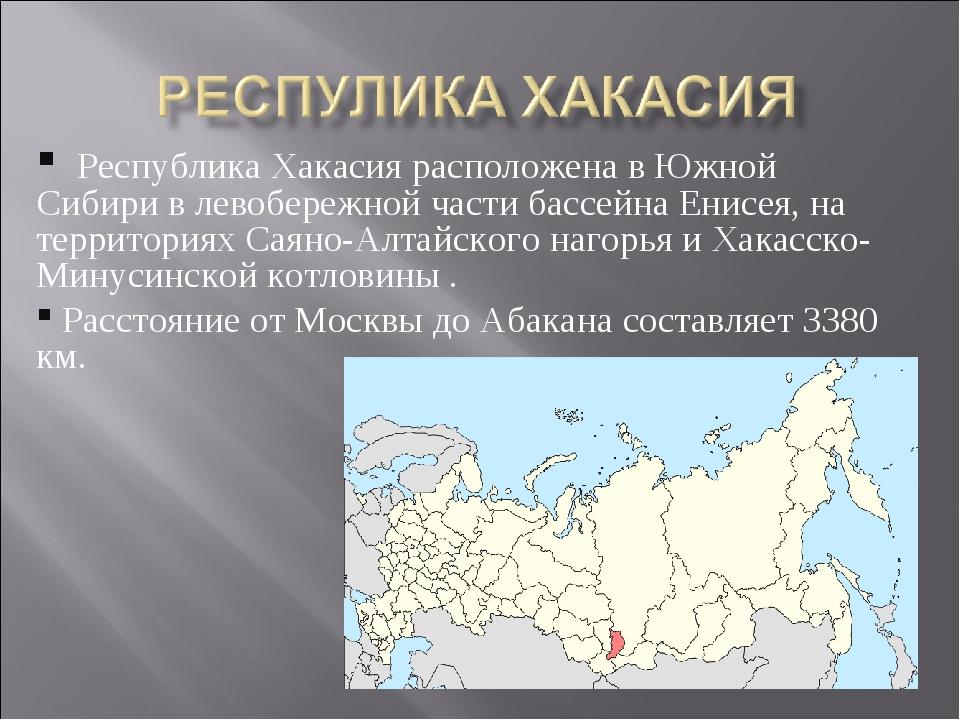 Республика Хакасия расположена вЮжной Сибирив левобережной части бассейна...