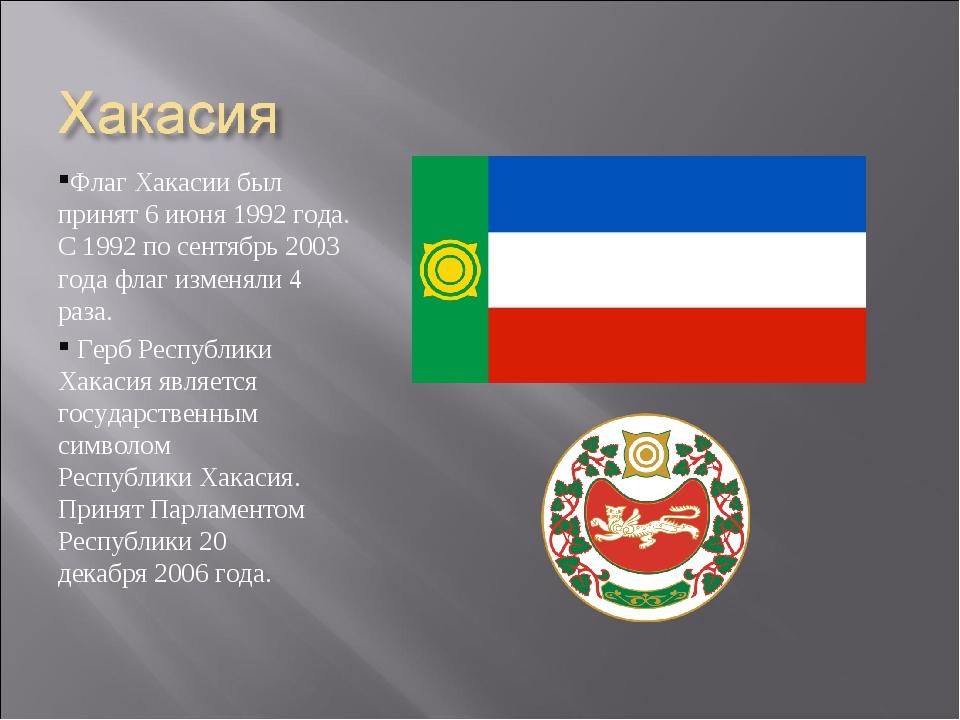 Хакасия герб флаг картинки