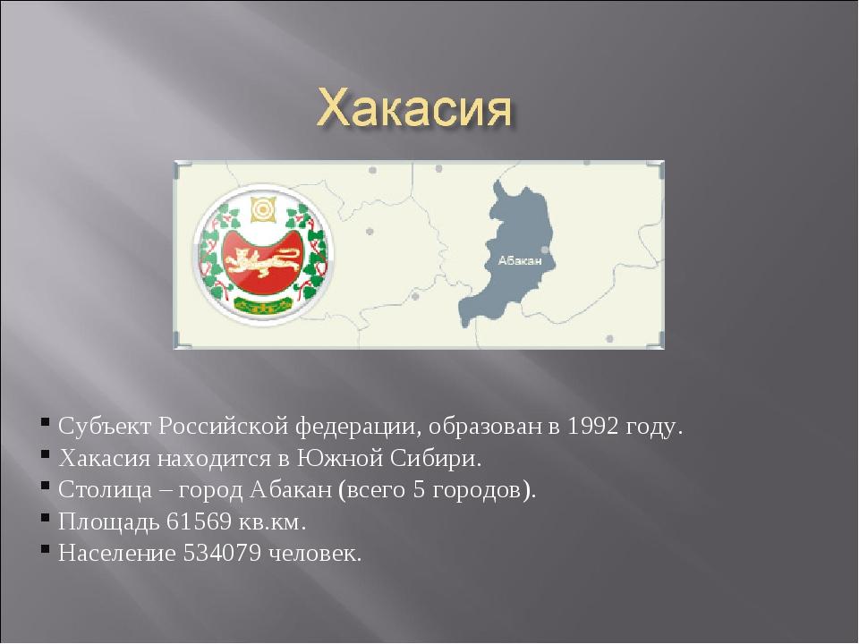 Субъект Российской федерации, образован в 1992 году. Хакасия находится в Южн...