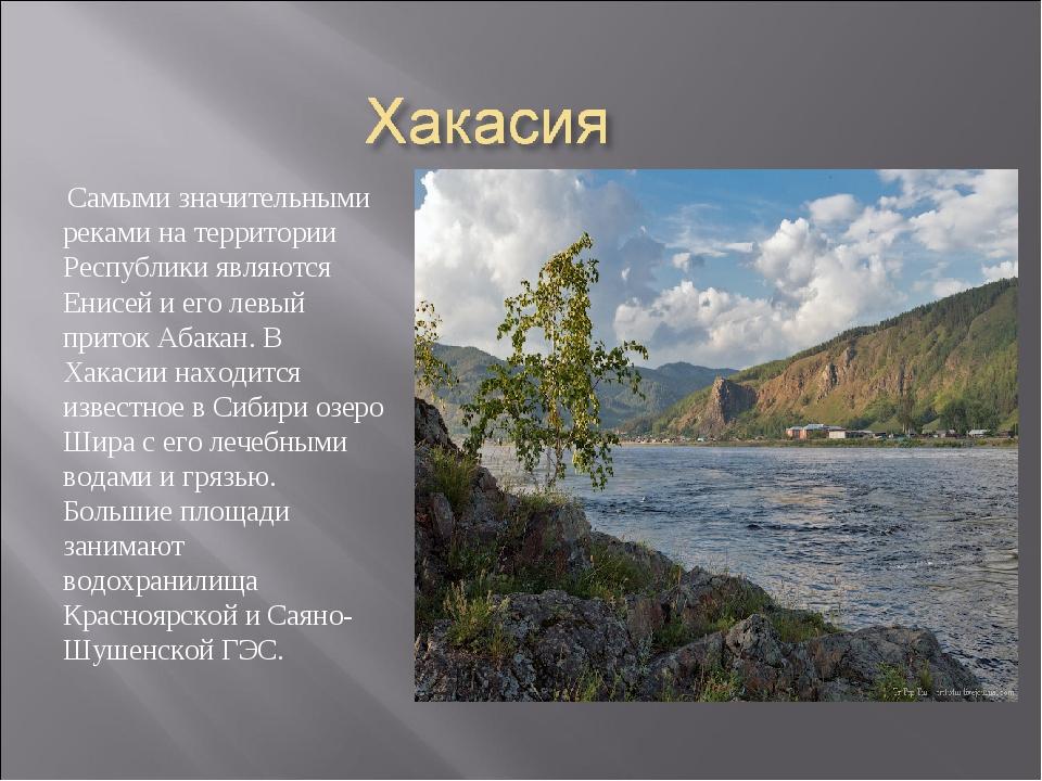 Самыми значительными реками на территории Республики являются Енисей и его л...