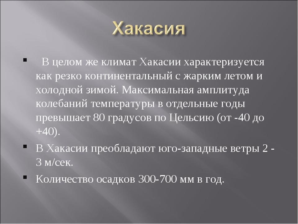 В целом же климат Хакасии характеризуется как резко континентальный с жарки...