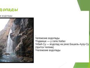 Водопады Чегемские водопады Чегемские водопады Гедмишх— у селаХабаз Абай-Су