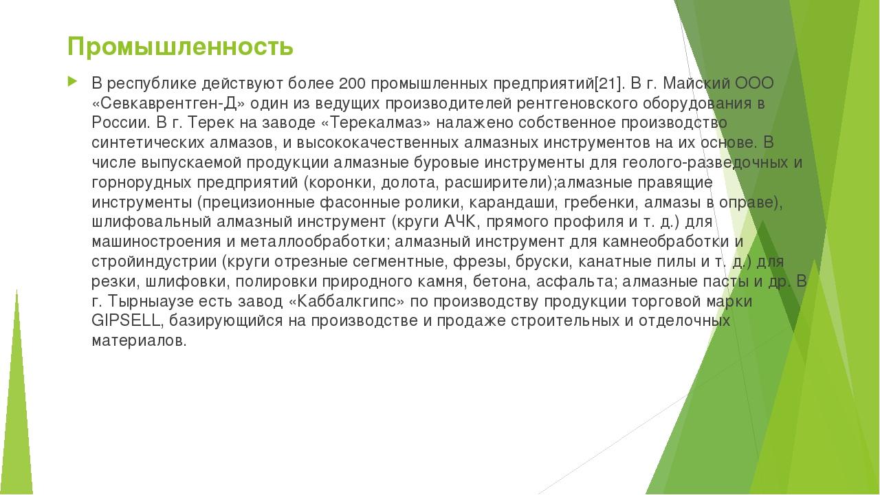 Промышленность В республике действуют более 200 промышленных предприятий[21]....