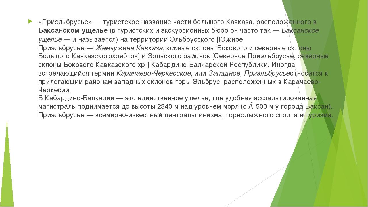 «Приэльбрусье»— туристское название частибольшого Кавказа, расположенного в...