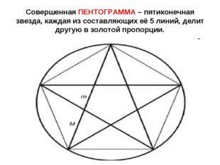 Совершенная ПЕНТОГРАММА – пятиконечная звезда, каждая из составляющих её 5 ли