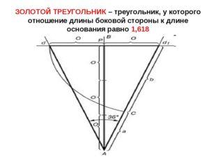 ЗОЛОТОЙ ТРЕУГОЛЬНИК – треугольник, у которого отношение длины боковой стороны