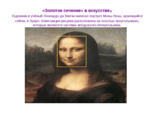 «Золотое сечение» в искусстве. Художник и учёный Леонардо да Винчи написал по