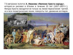 7,5-метровое полотно А. Иванова «Явление Христа народу», которое он рисовал в