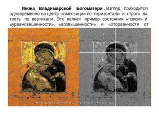 Икона Владимирской Богоматери . Взгляд приходится одновременно на центр комп
