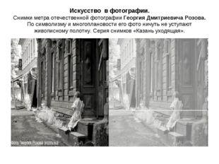 Искусство в фотографии. Снимки метра отечественной фотографии Георгия Дмитрие