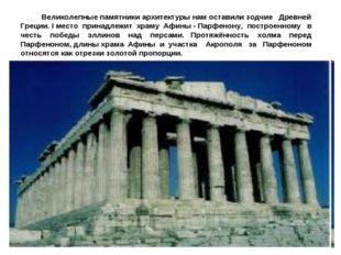 Великолепные памятники архитектуры нам оставили зодчие Древней Греции. I мес