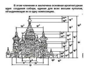 В этом членении и заключена основная архитектурная идея создания собора, еди