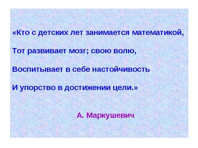 «Кто с детских лет занимается математикой, Тот развивает мозг; свою волю, Вос...