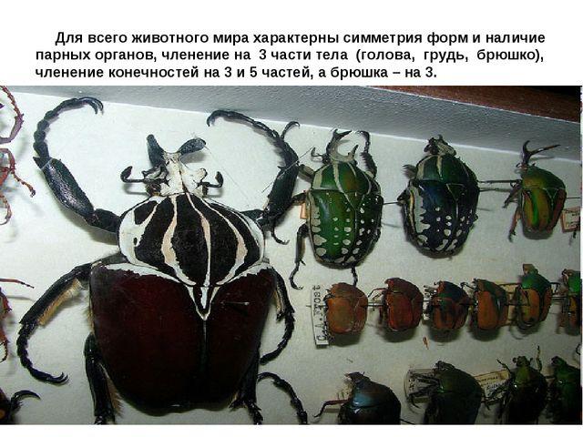 Для всего животного мира характерны симметрия форм и наличие парных органов,...