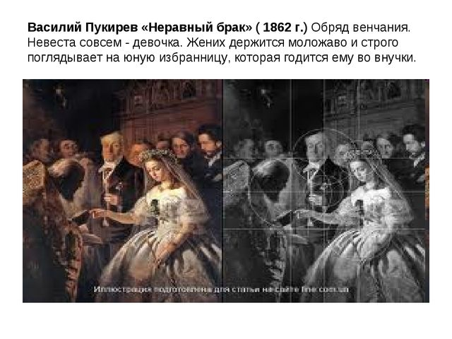 Василий Пукирев «Неравный брак» ( 1862 г.) Обряд венчания. Невеста совсем - д...
