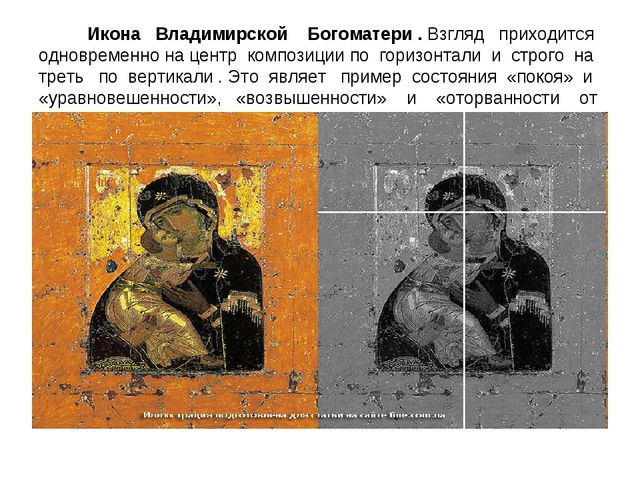 Икона Владимирской Богоматери . Взгляд приходится одновременно на центр комп...