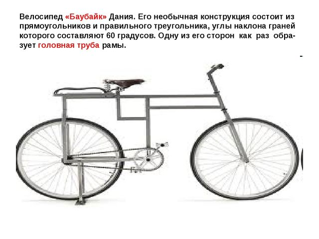 Велосипед «Баубайк» Дания. Его необычная конструкция состоит из прямоугольник...