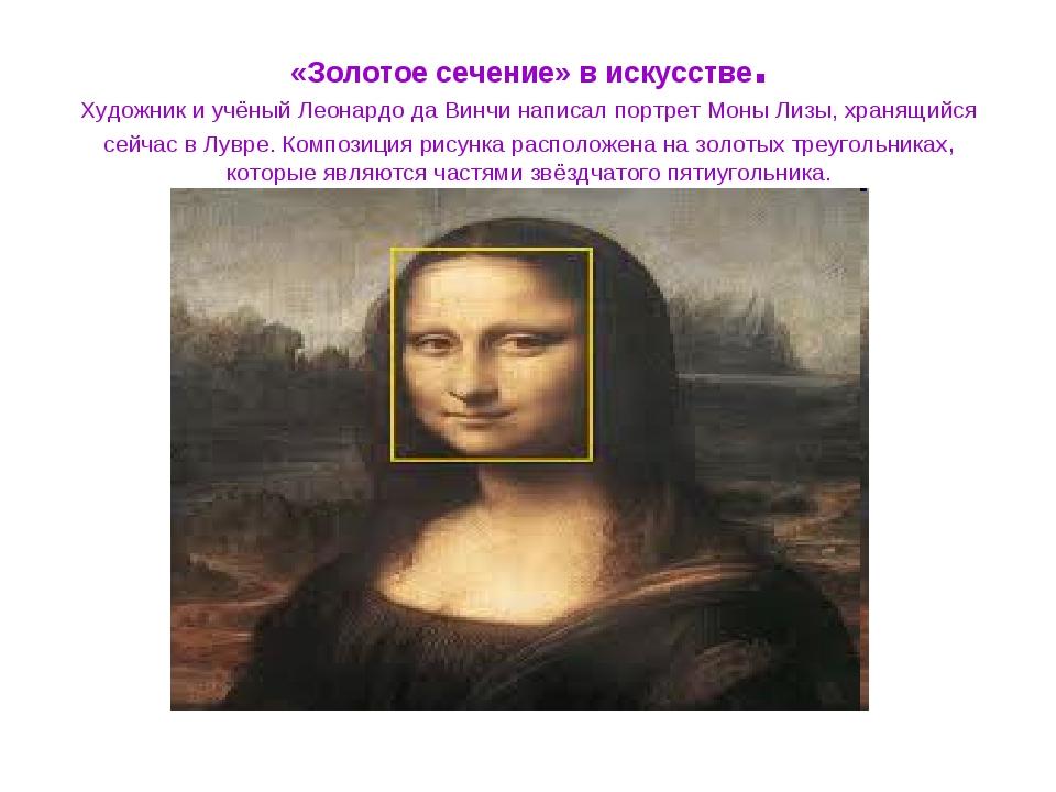 «Золотое сечение» в искусстве. Художник и учёный Леонардо да Винчи написал по...