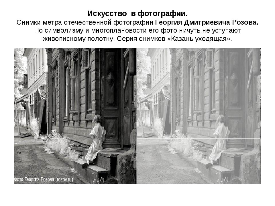 Искусство в фотографии. Снимки метра отечественной фотографии Георгия Дмитрие...