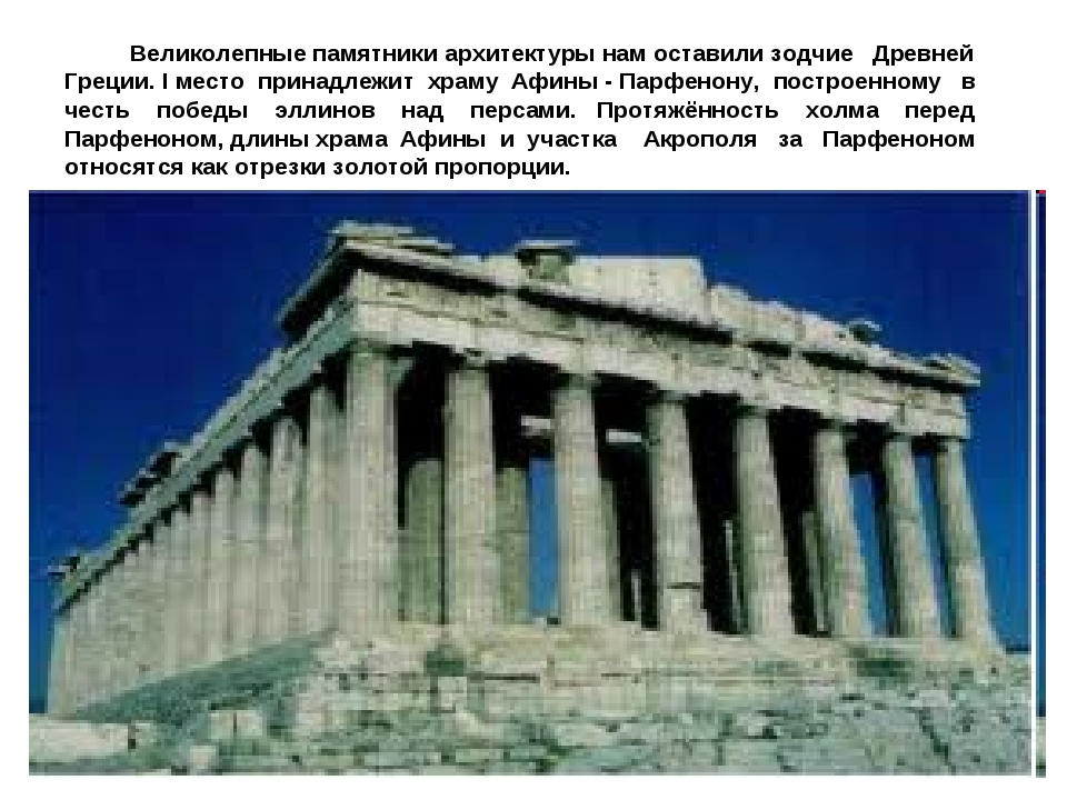 Великолепные памятники архитектуры нам оставили зодчие Древней Греции. I мес...