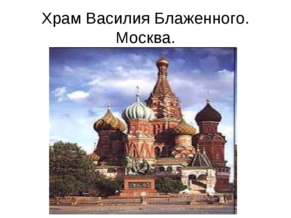 Храм Василия Блаженного. Москва.