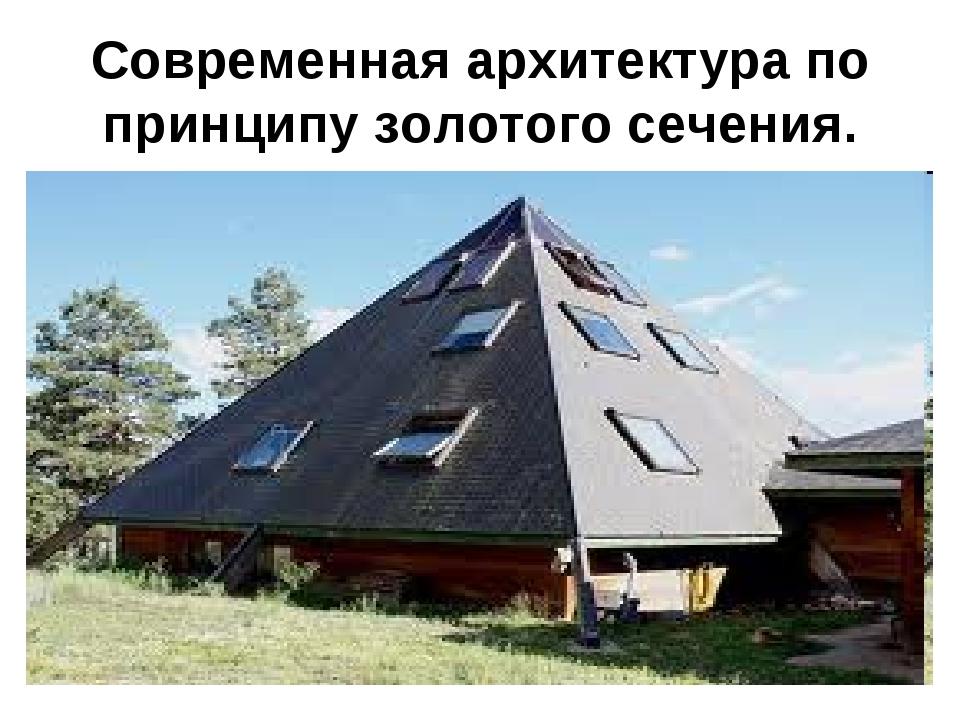 Современная архитектура по принципу золотого сечения.