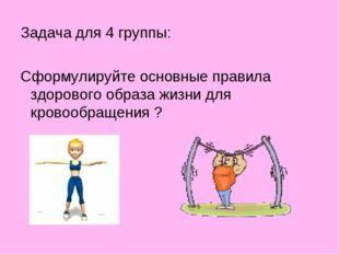 Задача для 4 группы: Сформулируйте основные правила здорового образа жизни дл