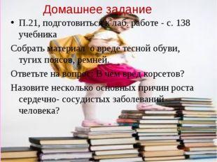 Домашнее задание П.21, подготовиться к лаб. работе - с. 138 учебника Собрать