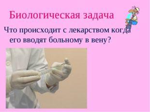 Биологическая задача Что происходит с лекарством когда его вводят больному в