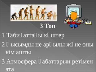 3 Топ 1 Табиғаттағы күштер 2 Қысымды не арқылы және оны кім ашты 3 Атмосфера