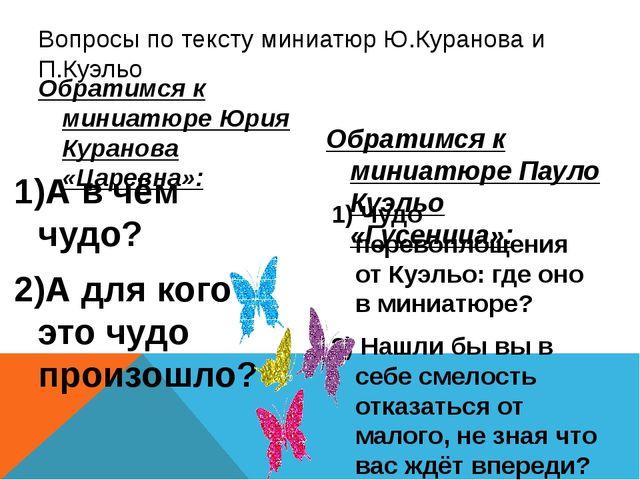 Вопросы по тексту миниатюр Ю.Куранова и П.Куэльо Обратимся к миниатюре Юрия К...