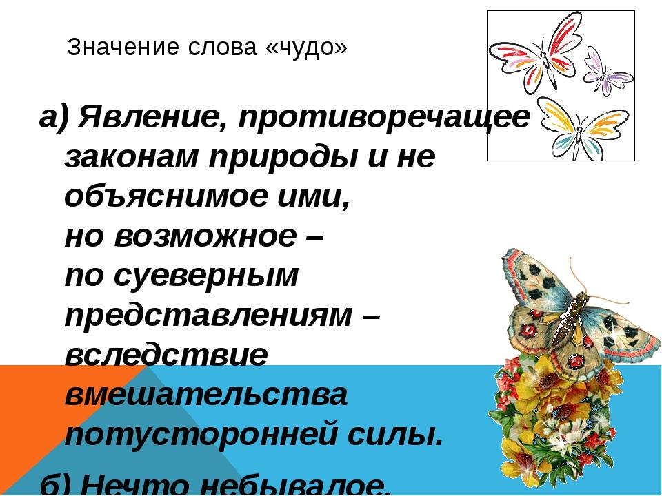 Значение слова «чудо» а) Явление, противоречащее законам природы ине объясни...