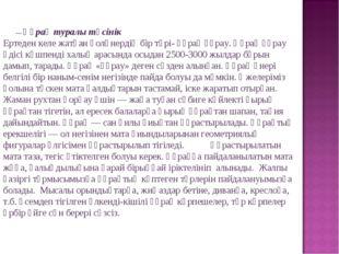 — Құрақ туралы түсінік Ертеден келе жатқан қолөнердің бір түрі- құра