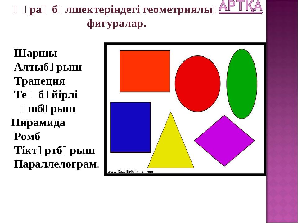 Құрақ бөлшектеріндегі геометриялық фигуралар. Шаршы Алтыбұрыш Трапеция Тең бү...