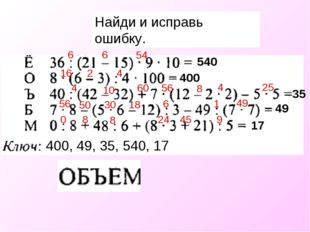 6 6 540 54 2 16 4 400 10 4 8 4 56 25 60 35 30 18 49 6 56 1 50 49 24 45 0 8 9