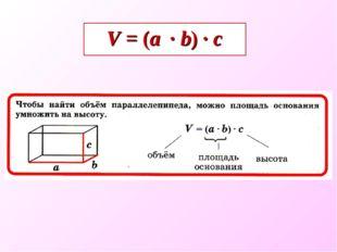 V = (а · b) · с